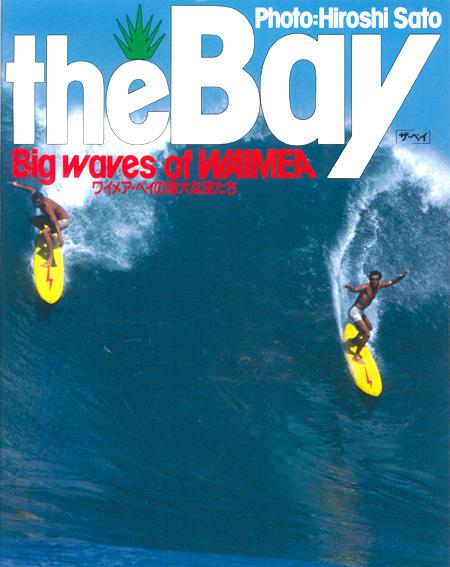 ザ・ベイ ワイメア・ベイの偉大な波たち
