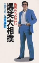 baku-sumo1405