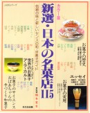 新選日本の名菓店115