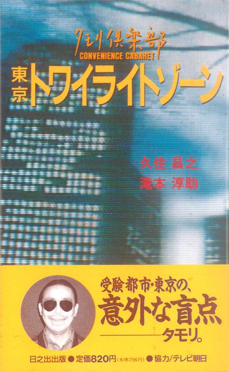 東京トワイライトゾーン タモリ倶楽部