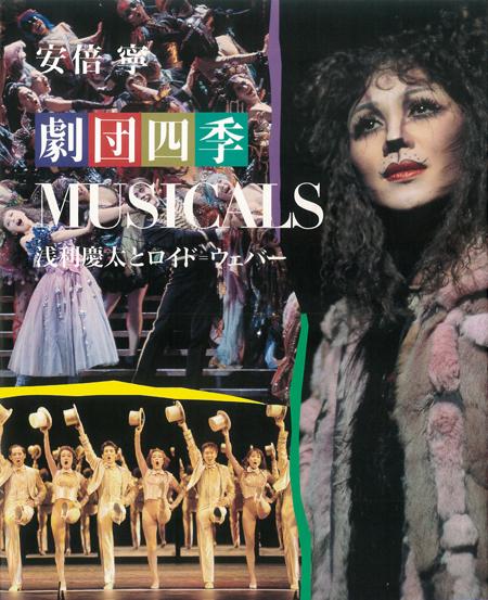 安倍寧 劇団四季musicals 浅利慶太とロイド=ウェバー