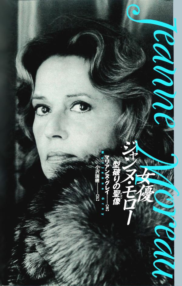 女優ジャンヌ・モロー 型破りの聖像