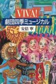 安倍寧 VIVA!劇団四季ミュージカル