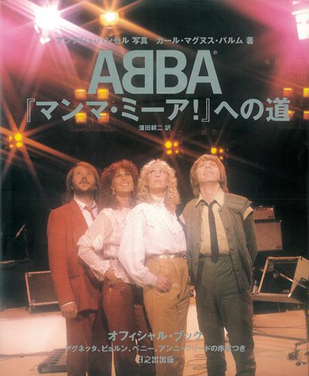 日之出出版 ABBA マンマ・ミーア!への道 表紙小サイズ