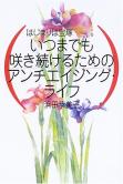 浜田恭美子 いつまでも咲き続けるためのアンチエイジング・ライフ