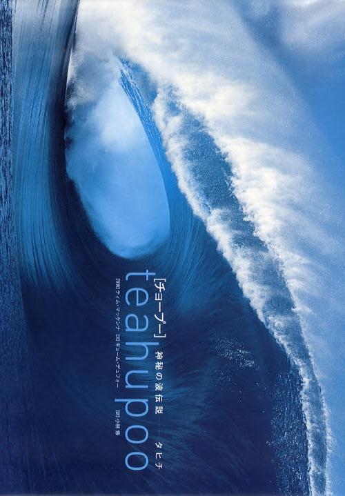 Teahupoo :チョープー 神秘の波伝説-タヒチ