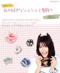 外岡えりか 私の好きなシュシュと髪飾り 表紙 甘糟ますみ 臼田和美