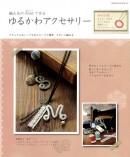 日之出出版 編み糸のAmietで作る ゆるかわアクセサリー 表紙