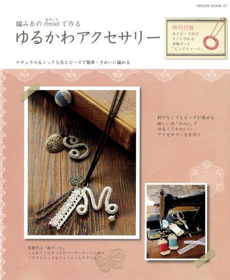 編み糸のAmietで作るゆるかわアクセサリー 表紙