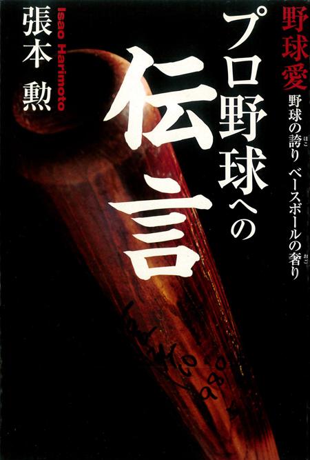 張本勲 プロ野球への伝言 表紙