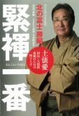 北の富士勝昭 緊褌一番 緊褌一番 :土俵愛 国技・大相撲復興のための四十八手