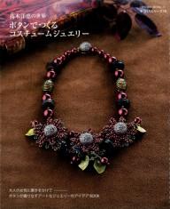 高木洋恵の世界 ボタンでつくるコスチュームジュエリー 表紙