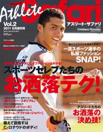 Athlete Safari Vol.2 COVER:クリスティアーノ・ロナウド