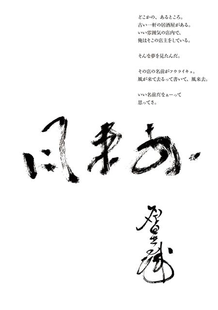 原田芳雄 風来去(ふうらいきょ)