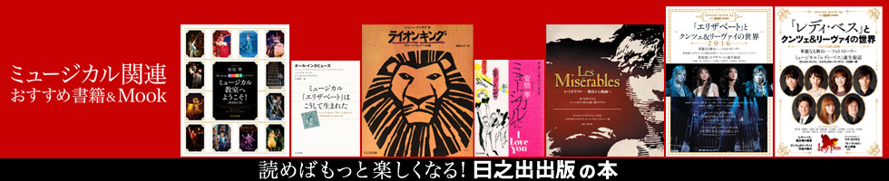 日之出出版 ミュージカル関連のおすすめ書籍&Mook