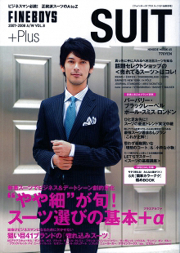 FINEBOYS+Plus SUIT VOL.8 2007-2008 A/W
