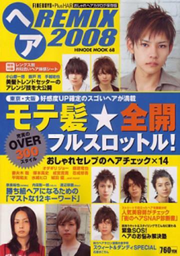 おしゃれヘアカタログ保存版 ヘアREMIX2008