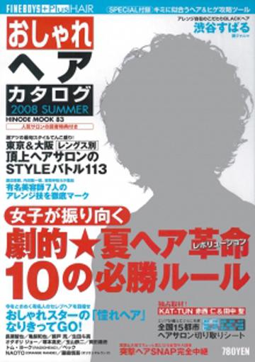 おしゃれヘアカタログ 2008 SUMMER COVER:渋谷すばる