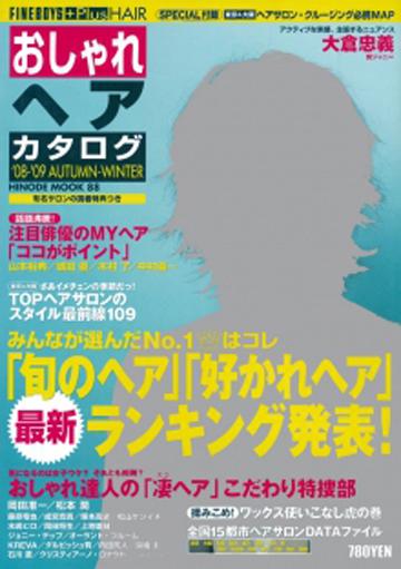 おしゃれヘアカタログ 08-09  AUTUMN=WINTER