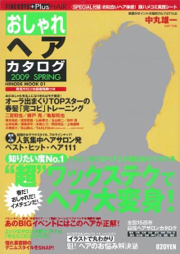 おしゃれヘアカタログ 2009 SPRING
