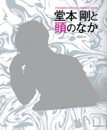 堂本剛と頭のなか FB SPECIAL FASHION BOOK