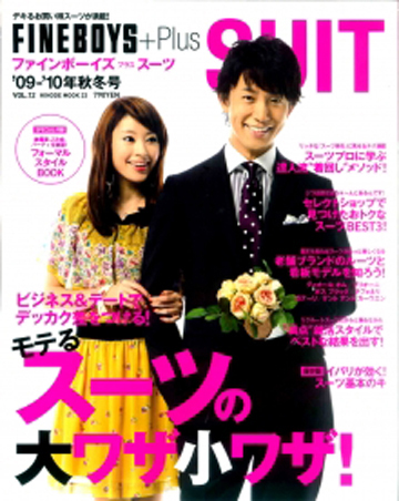 FINEBOYS+Plus SUIT VOL.12  '09-'10年秋冬号
