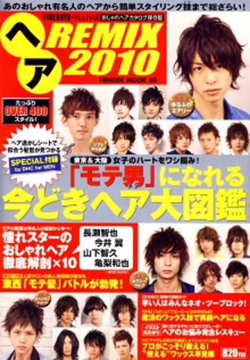 おしゃれヘアカタログ保存版 ヘアREMIX2010