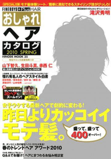 おしゃれヘアカタログ 2010 SPRING COVER:滝沢秀明