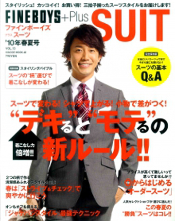 FINEBOYS+Plus SUIT VOL.13  '10年春夏号