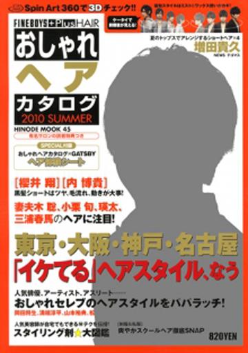 おしゃれヘアカタログ 2010 SUMMER
