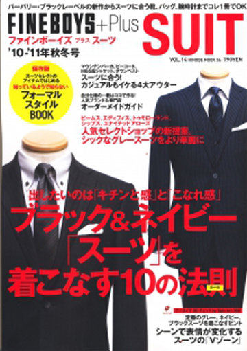 FINEBOYS+Plus SUIT VOL.14 '10-'11年秋冬号