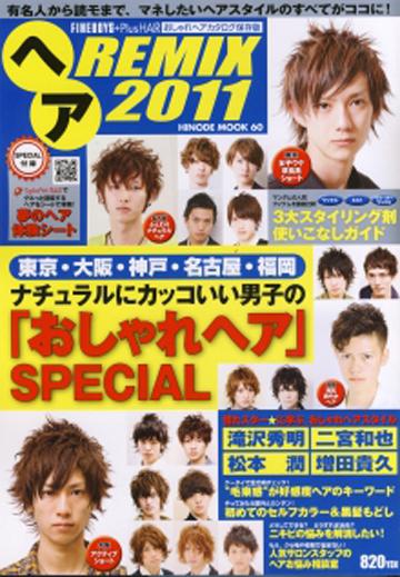 おしゃれヘアカタログ保存版 ヘアREMIX2011