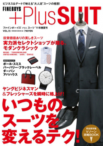 FINEBOYS+Plus SUIT VOL.15  '11年春夏号