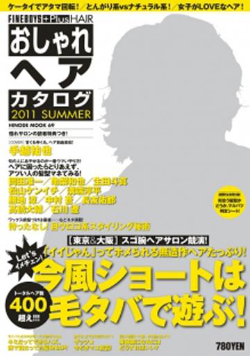おしゃれヘアカタログ 2011 SUMMER COVER:手越祐也