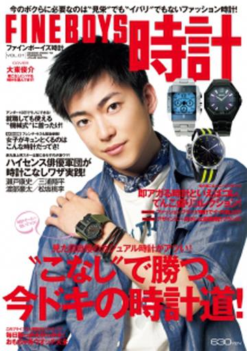 FINEBOYS 時計 VOL.1 COVER:大東俊介