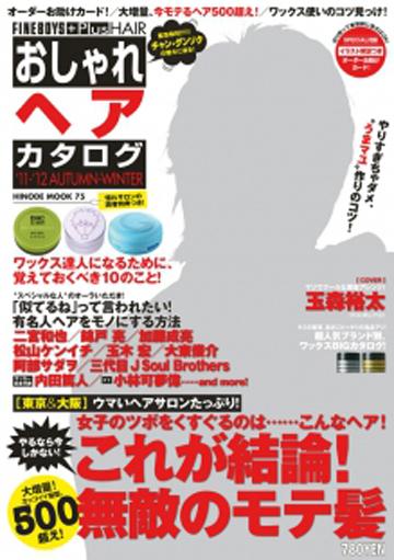 おしゃれヘアカタログ '11-'12 AUTUMN-WINTER COVER:玉森裕太 (Kis-My-Ft2)