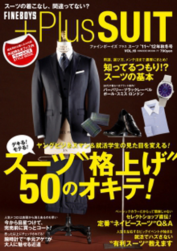 FINEBOYS+Plus SUIT VOL.16 '11-'12年秋冬号