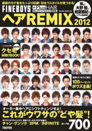 おしゃれヘアカタログ保存版 ヘアREMIX2012