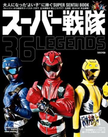 スーパー戦隊 36LEGENDS FINEBOYS特別編集 スーパー戦隊公式ブック
