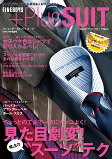 FINEBOYS+Plus SUIT VOL.17 2012年春夏号
