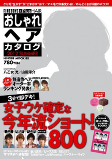 おしゃれヘアカタログ 2012 SUMMER COVER:八乙女 光