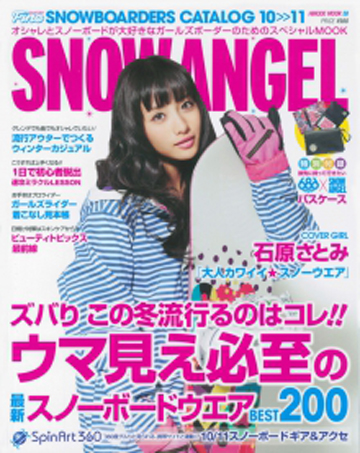 SNOW ANGEL 10>>11 COVER:石原さとみ