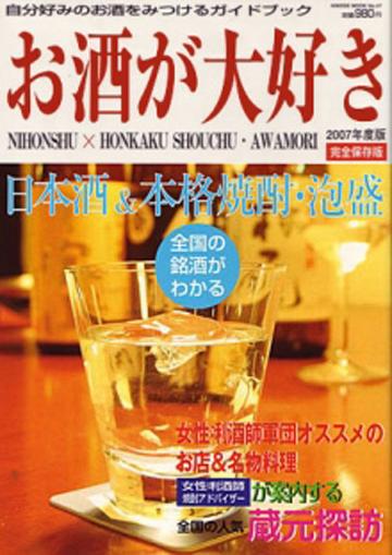 お酒が大好き 完全保存版 2007年度版 自分好みのお酒をみつけるガイドブック