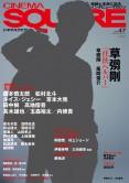 cinema1211-hanbai