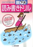 no_datukaryuuyomi_20061218