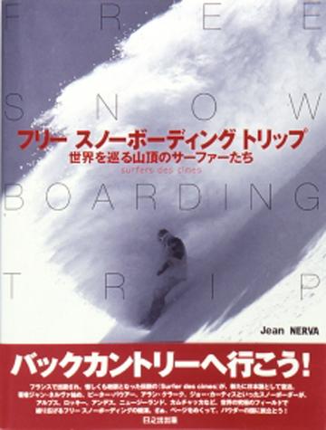 フリースノーボーディングトリップ 世界を巡る山頂のサーファーたち