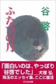 no_hutatunotuki_20101216