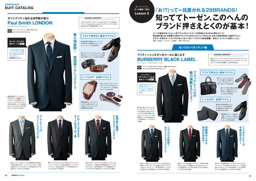 FINEBOYS +PLUS SUIT '12-'13秋冬号