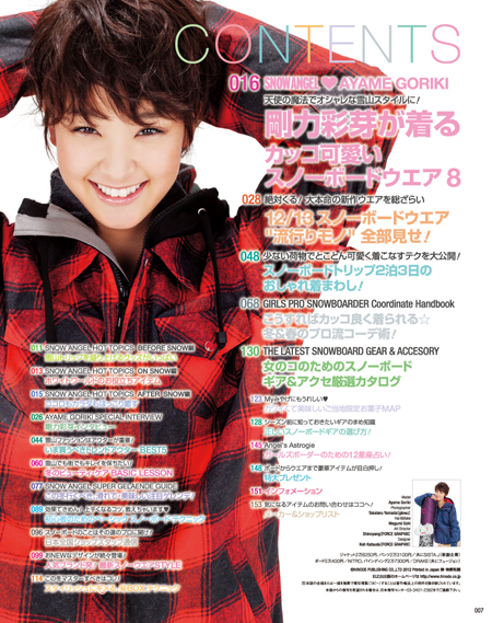 SNOW ANGEL  12≫13  COVER:剛力彩芽