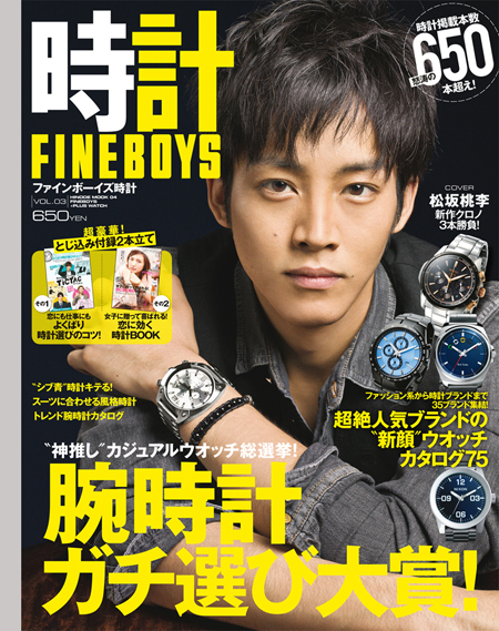 FINEBOYS 時計VOL.3 COVER:松坂桃李
